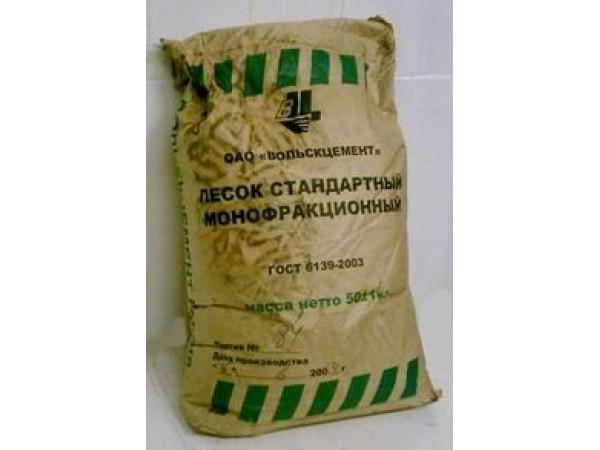 Песок монофракционный ГОСТ 6139 -2003